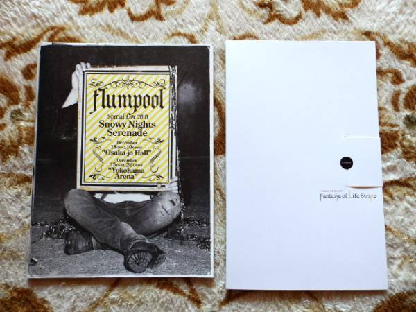 flumpool Special Live 2010/4th tour 2011 パンフ2冊 ほぼ美品