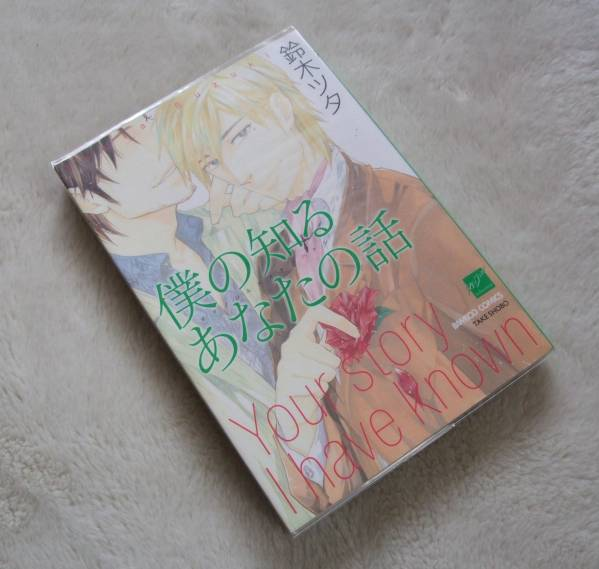 『 僕の知るあなたの話 』 鈴木ツタ ◆ 竹書房 バンブーコミックス_画像1