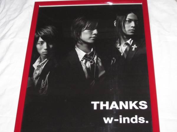 【額入ポスター】 ★★ w-inds. ★ 「THANKS」  《非売品》 ライブグッズの画像