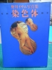 染色体 野川イサム写真集 1993年 初版発行 当時 古い