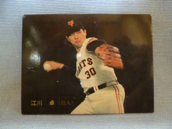 カルビー プロ野球チップスカード 1987 江川卓 No.306 巨人