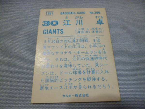 カルビー プロ野球チップスカード 1987 江川卓 No.306 巨人_画像3