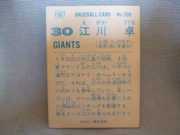 カルビー プロ野球チップスカード 1987 江川卓 No.306 巨人_画像2