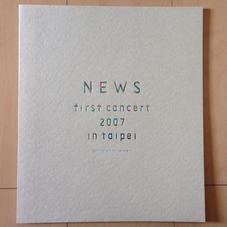 即決 NEWS パンフ first concert 2007 in taipei 山下 手越 錦戸