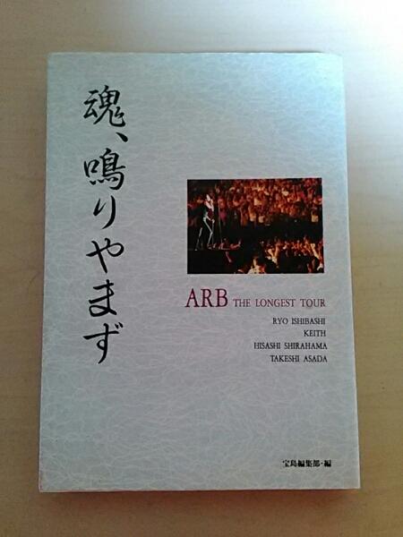 即決&送料0円 ARB 石橋凌 魂、鳴りやまず THE LONGEST TOUR