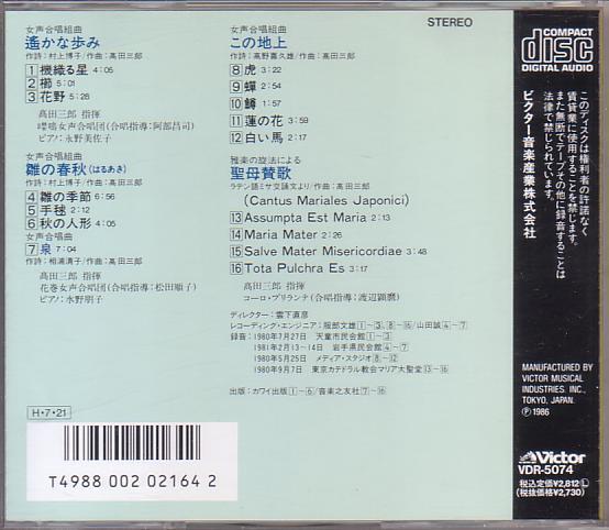 ★CD「日本の合唱名曲選4 高田三郎作品集4」_画像2