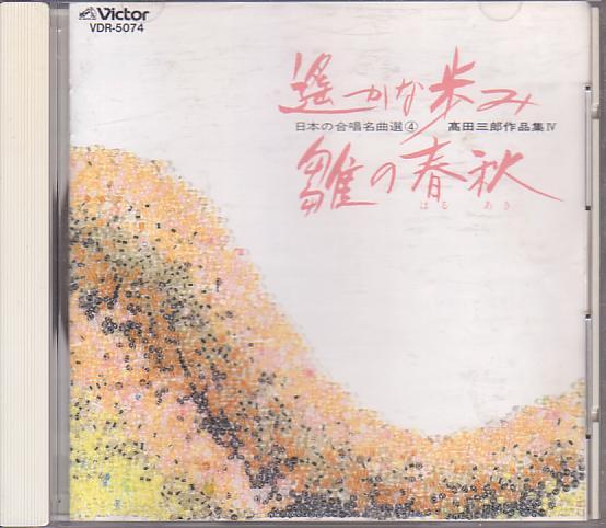 ★CD「日本の合唱名曲選4 高田三郎作品集4」_画像1