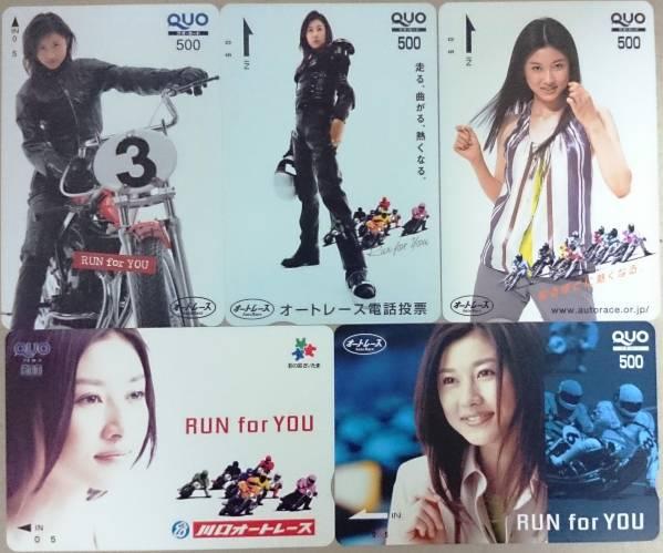 【新品】菊川怜 クオカード オートレース 2500円分【未使用】