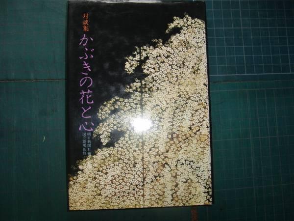 Ω 国立劇場監修 『対談集*かぶきの花と心』朝日新聞社刊*1980初版・絶版
