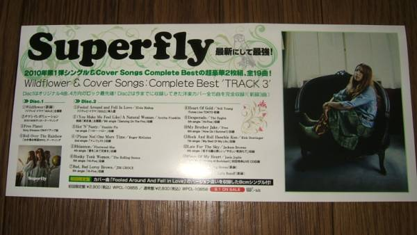 ミニポスターF12 Superfly/Wildflower&CoverSongs:CompleteBest