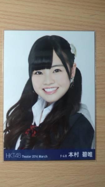 HKT48 本村碧唯 月別生写真 2014 3月 ヨリ