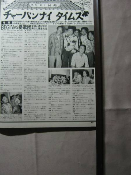'94【対談 憂歌団 × BEGIN /1stアルバム Mojas 】♯