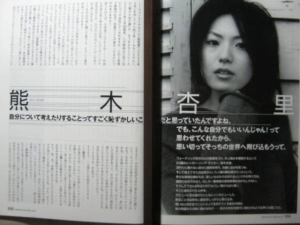 '05【23歳 無から出た錆 リリース 10ページ】熊木杏里 ♯