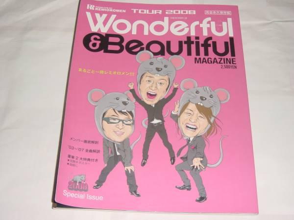 【パンフ】★tour 2008 wonderful & beautiful/レミオロメン★