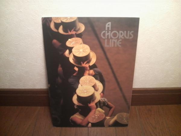 劇団四季ミュージカルパンフレット【コーラスライン】1999/05