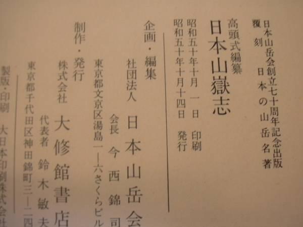 日本山嶽志 復刻版 1975年-大修館書店発行-N9512_画像3