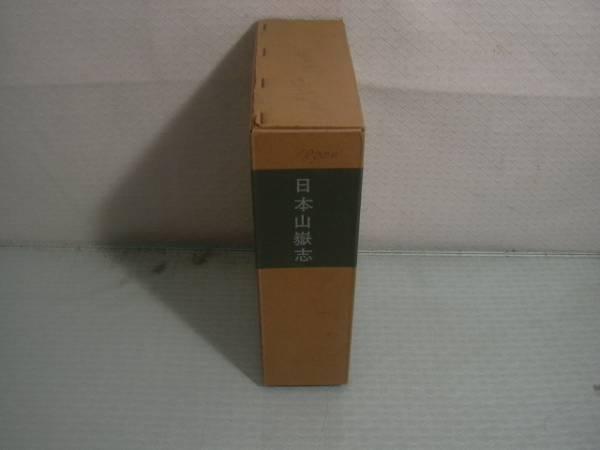 日本山嶽志 復刻版 1975年-大修館書店発行-N9512