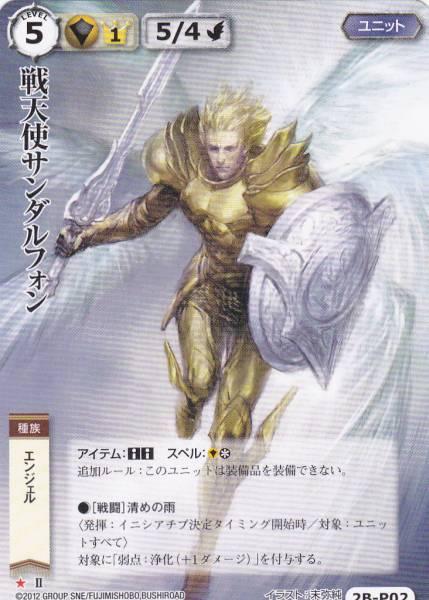 即決◆モンコレ◆ プロモ 2B-P02 戦天使サンダルフォン_画像1