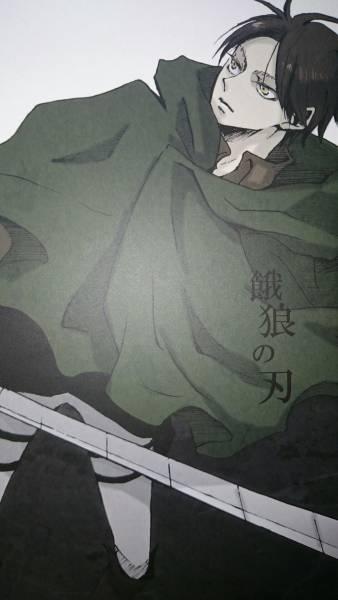 進撃の巨人同人誌★リヴァエレ長編小説★Viey「餓狼の刃」