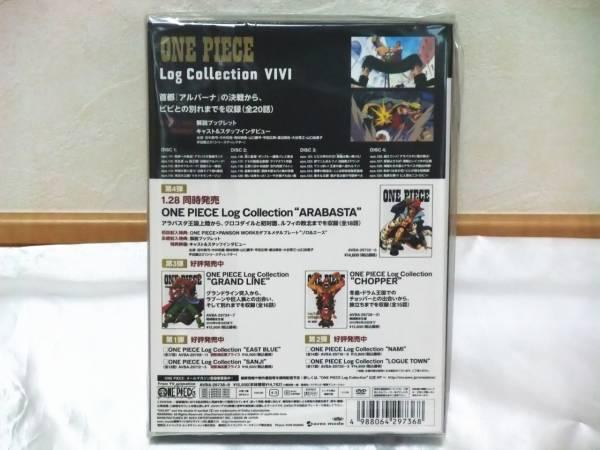 【avex/エイベックス】ワンピース ログコレクション ONE PIECE Log Collection 「VIVI」★初回版・封入特典付★DVD★新品・未開封★_画像2