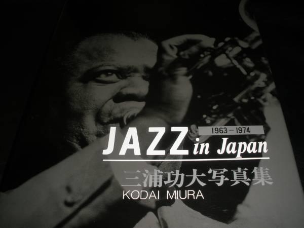 モンク エリントン サッチモ JAZZ in Japan 三浦功大 写真集