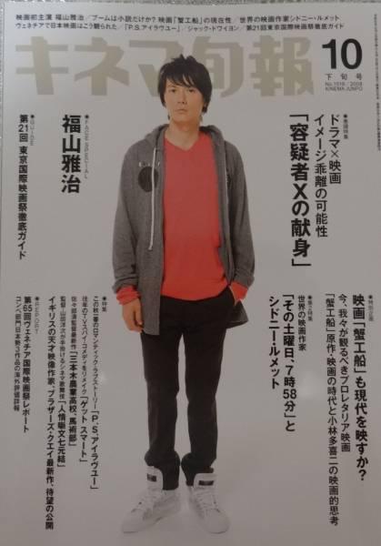 福山雅治★キネマ旬報★容疑者Xの献身★美品★2008年10月下旬号