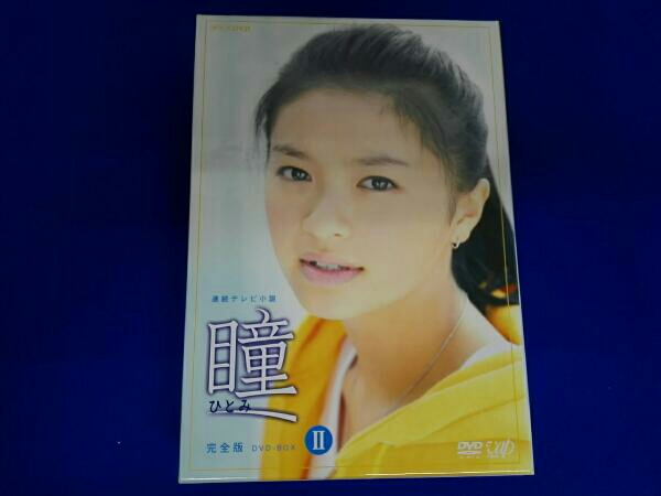 テレビドラマ 榮倉奈々 瞳 完全版 DVD-BOX Ⅱ グッズの画像