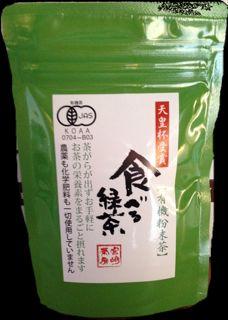 3個セット 宮崎茶房(有機JAS認定、無農薬栽培)、粉末茶 「食べる緑茶」70g、送料無料_画像1