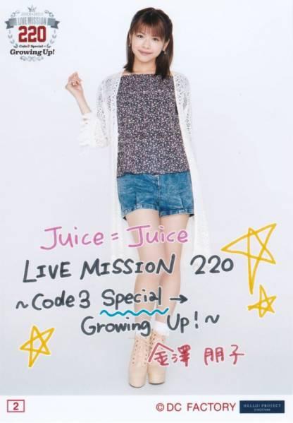 金澤朋子 Juice=Juice Growing Up! コレクション生写真 A