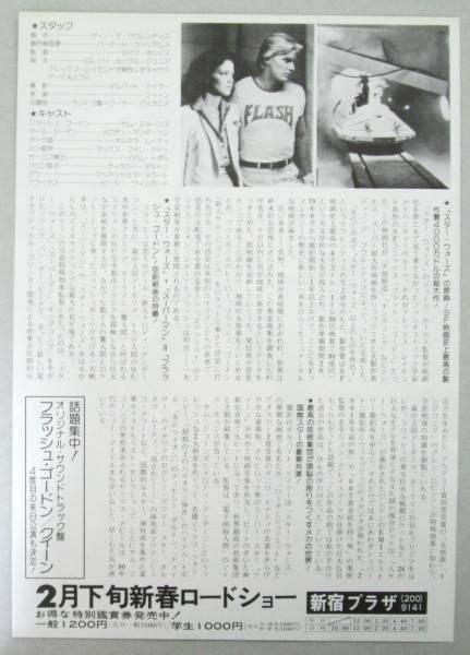 映画チラシ フラッシュ・ゴードン 1980年_画像2