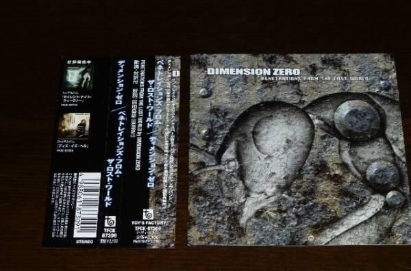 廃盤 国内盤 帯付 Dimension Zero/ Penetrations From The Lost World