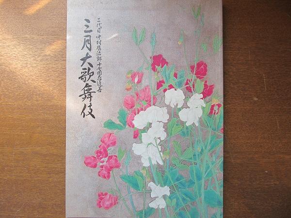三月大歌舞伎パンフレット 1999 松竹座●中村鴈治郎 片岡愛之助