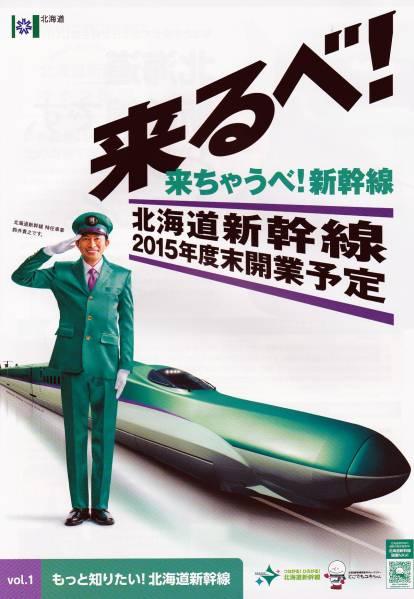 北海道新幹線 ミスター表紙のパンフレット5枚 C