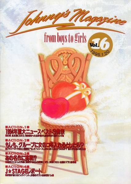 [雑誌]「ジャニーズマガジン vol.16」1995.1■SMAP 他/送料164円 コンサートグッズの画像