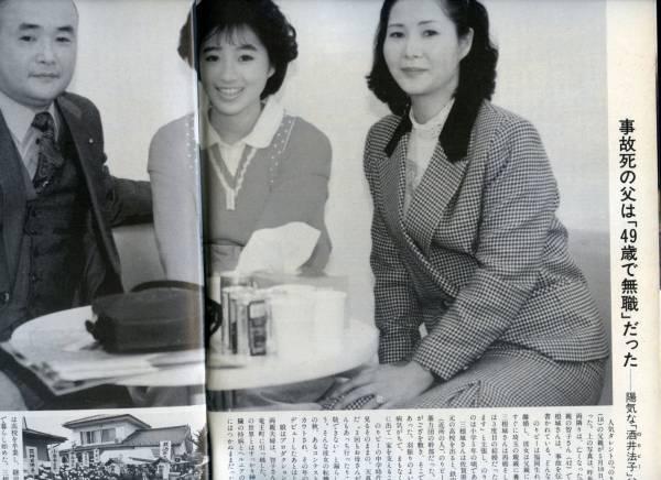 ☆☆酒井法子 工藤夕貴 『FOCUS 1989年 6/2号』☆☆