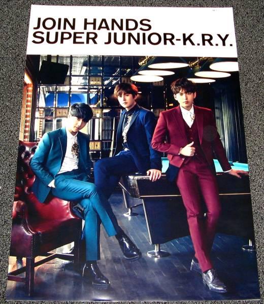 Γ6 特典ポスター SUPER JUNIOR-K.R.Y. [JOIN HANDS]