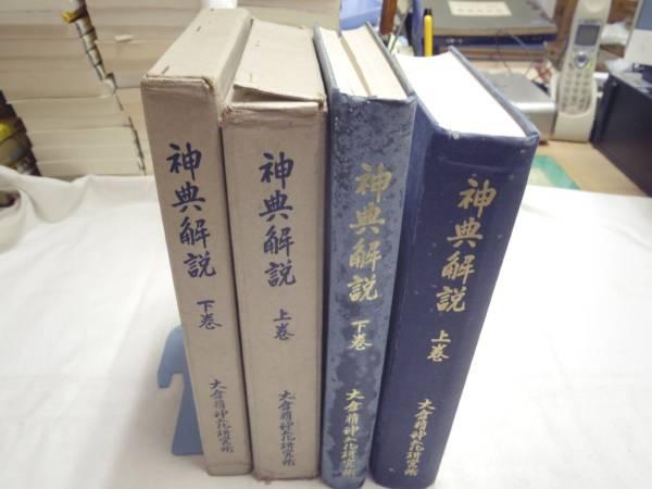 0019363 神典解説 上下揃 大倉精神文化研究所 昭16 3版