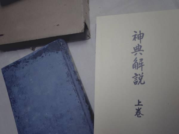 0019363 神典解説 上下揃 大倉精神文化研究所 昭16 3版_画像3
