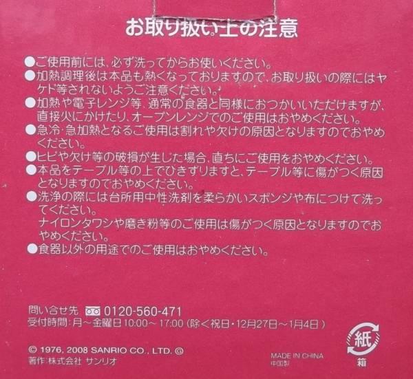 ●非売品! ハローキティ オリジナル マグカップ●_画像2