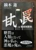 『甘い罠 小説 糖質制限食』 鏑木蓮 東洋経済新報社