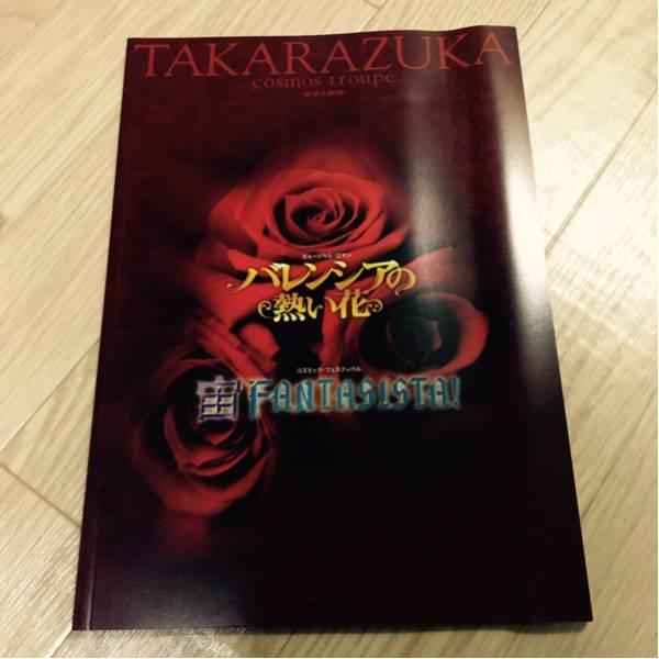 宝塚パンフ「バレンシアの熱い花~FANTASISTA!」大和 陽月 蘭寿