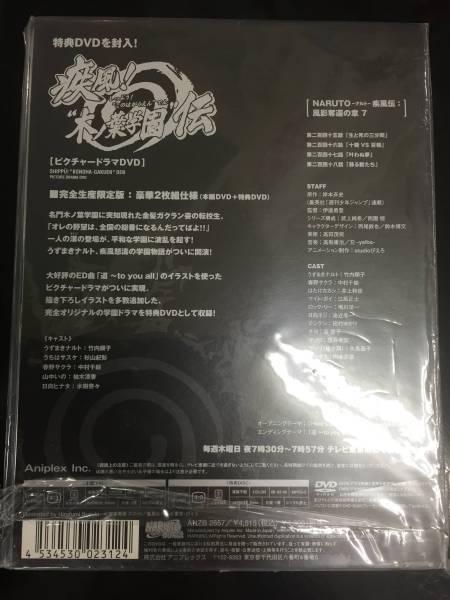 新品未開封DVD☆NARUTO -ナルト- 疾風伝 風影奪還の章 7 限定/<ANZB2657>