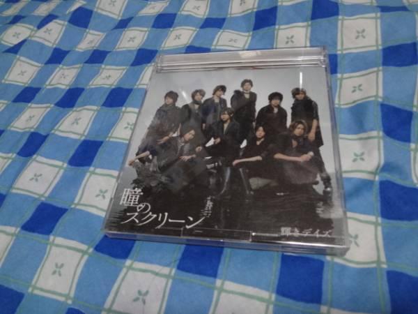 ☆CD:「瞳のスクリーン」初回版Hey!Say!JUMP◆2
