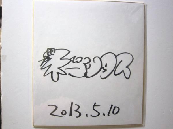 1955 サイン 色紙 お笑い芸人 ネゴシックス