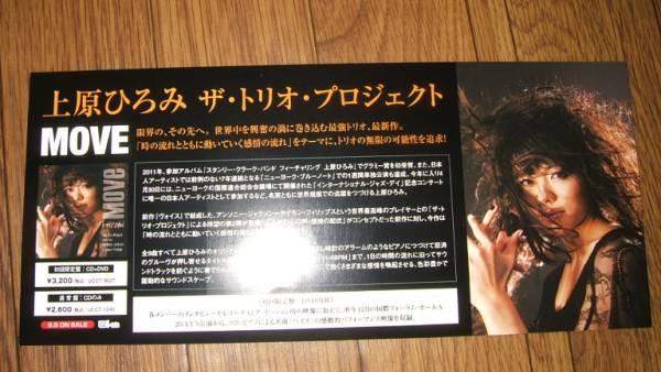 販促ミニポスターF15 Move/上原ひろみ ザ・トリオ・プロジェクト