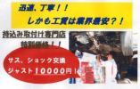 ☆ 埼玉発 持込み取付け 限定価格! ☆