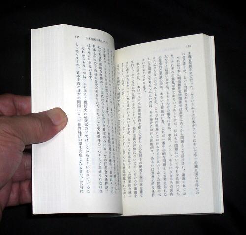 岩波現代文庫「井上清史論集(3)日本の軍国主義」井上清/極東裁判