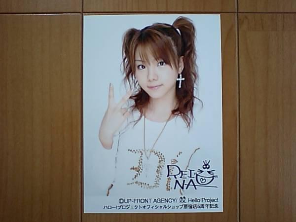 2005/11/19【田中れいな】ハロショ原宿店5周年記念サイン生写真