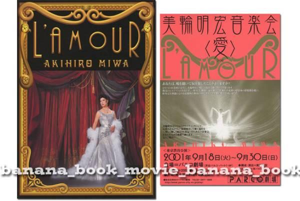 美輪明宏 音楽会 愛 L'AMOUR パンフ■2001 パンフレット