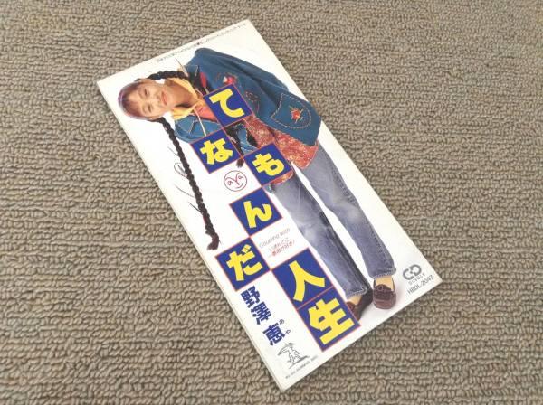 野澤恵'90年CDS「てなもんだ人生」